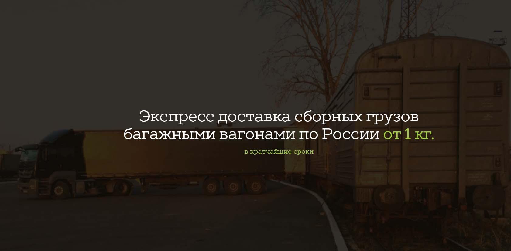Экспресс доставка сборных грузов из Красноярска