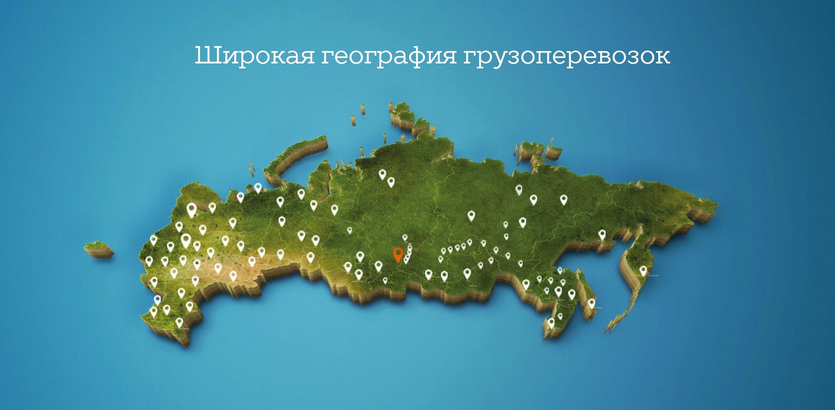 Широкая география охвата